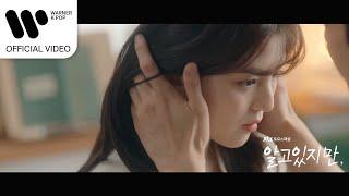 Download 제이유나 (J.UNA) - Butterfly (알고있지만, OST)