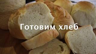 Рецепт хлеба.. Просто и вкусно!
