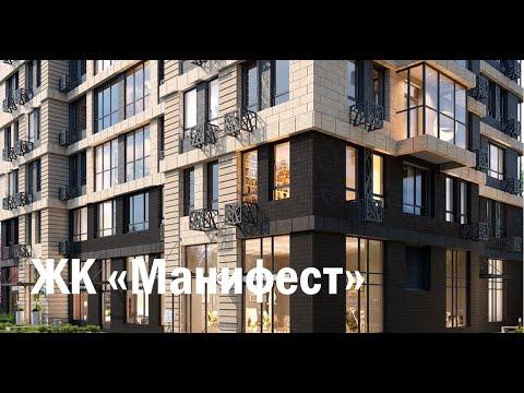 ЖК Манифест - новостройка бизнес-класса в ЗАО