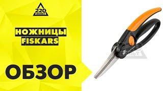 Ножницы FISKARS 111270 SP27,FISKARS 111450 SP45
