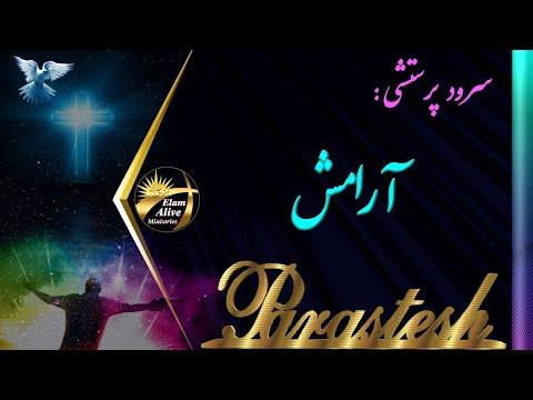 Aramesh - آرامش