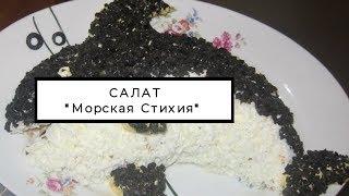 """Рецепт вкусного салата с рыбой """"Морская Стихия"""""""
