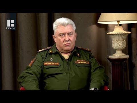 Дело было в Пенькове: военный комиссар города Тамбова, полковник Андрей Ершов
