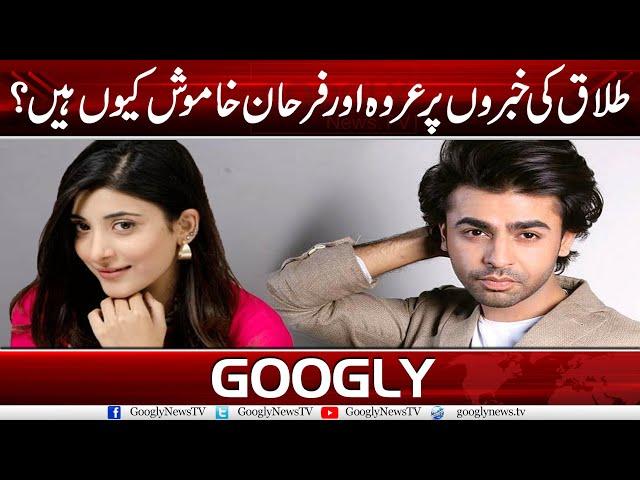 Talaq Ki Khabron Per Urwa Hussain Aur Farhan Saeed Khamosh Kiyun? | Googly News TV