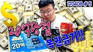 20억 즉석복권 폭풍현질!! 복권 장업장 열렸다ㄷㄷ (17.04.08 #5) 봉준&오메킴