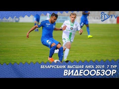 ЧЕМПИОНАТ 2019 | Динамо Минск 3:1 Гомель | ОБЗОР МАТЧА