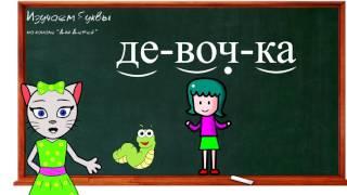 🎓 Урок 29. Учим букву Ч, читаем слоги, слова и предложения вместе с кисой Алисой. (0+)