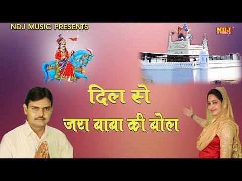 दिल से जय बाबा की बोल # Suresh Gola # Minakshi Sharma # Latest DJ Song # Goga Ji # NDJ Music