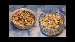 2 праздничных салата. С креветками и кукурузой. С индейкой и черносливом.