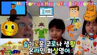 온라인 화상영어62(초등영어) 랜선 영어캠프: Mr. …