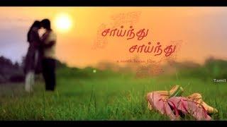 Sayindhu Sayindhu New Tamil Short Film Teaser 2018