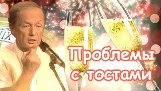 Михаил Задорнов - Проблемы с тостами