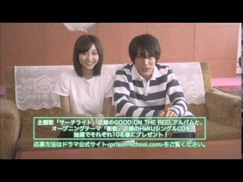 実写ドラマ 監獄学園(プリズンスクール) 04 番組からのお知らせ