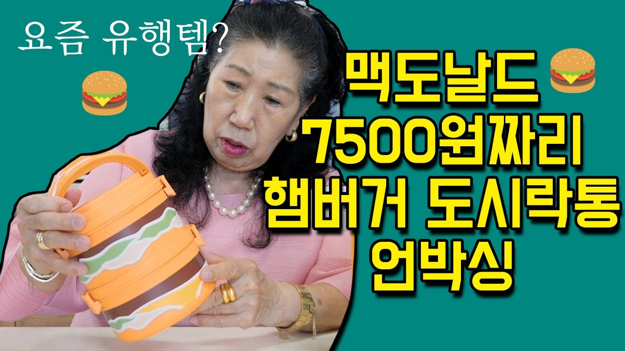 맥날 7500원짜리 햄버거 도시락통 언박싱!!!