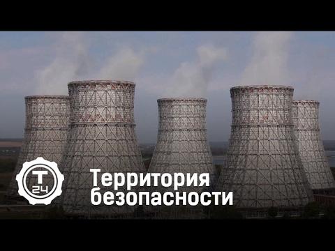 Территория безопасности: Безопасность на АЭС, подготовка моряков-подводников, беспилотники