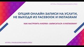 опция онлайн записи на услуги не выходя из Facebook или Instagram