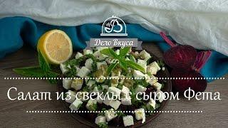 Салат из свеклы с сыром Фета - видео рецепт - Дело Вкуса