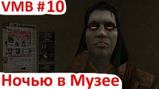 Vampire: The Masquerade Bloodlines - Проникновение в музей - часть 10