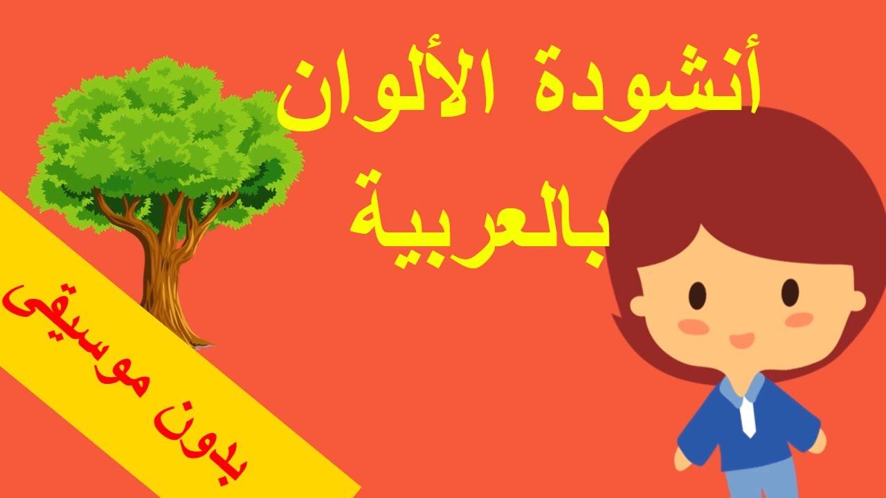نشيد تعليم الأطفال الألوان  باللغة العربية - ألوان (1) بدون موسيقى - بدون ايقاع - آهات بشرية