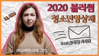 [2020 B'lossom 청소년 영상제] 야나 (fe…