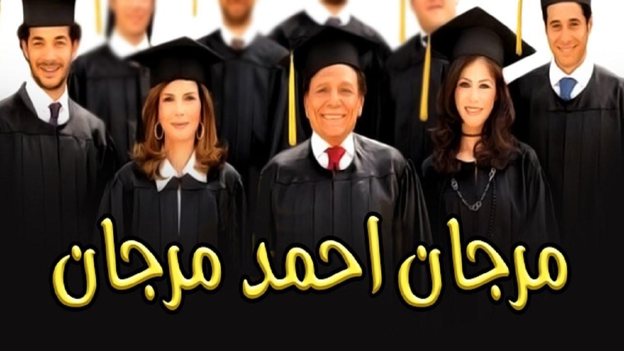 Morgan Ahmed Morgan Movie - فيلم مرجان احمد مرجان