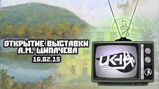 16.02.15 | Открытие выставки А.М. Щипачева в УГНТУ