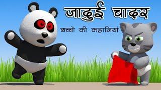 जादुई चादर - Jadui Chaddar | Baccho ki kahaniya | Toon tv hindi stories
