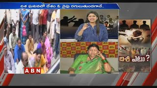 Special Discussion On AP Cabinet ApprovesThe Historic Bill On Women Safety Law |Part-2