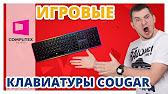 Обзор игровых мышей COUGAR 250M и COUGAR 230M от Mr.Sange.TV - YouTube