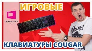 КЛАВИАТУРЫ COUGAR ✔ Computex 2017