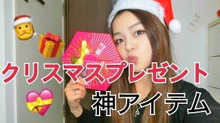 【神アイテム】みんなが喜ぶクリスマスプレゼント