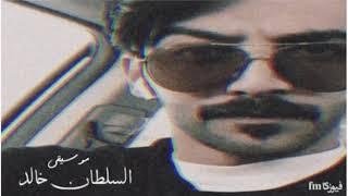 موسيقى حماسيه - السلطان خالد - 2020