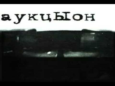 Песня Аукцыон - Далеко в mp3 256kbps