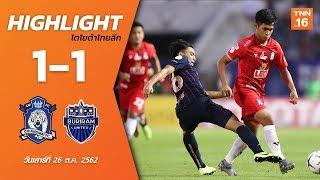ไฮไลท์ฟุตบอลไทยลีก 2019 นัดที่ 30 เชียงใหม่ เอฟซี พบ บุรีรัมย์ ยูไนเต็ด