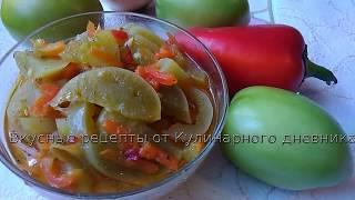 Очень Вкусный Салат из Зеленых помидоров на Зиму! Без стерилизации!