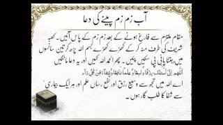 Aab-e- Zam Zam Peene Ki Dua | HD Umrah | Islamic