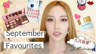 【♡ 九月爱用品】September Favorites 2016♡