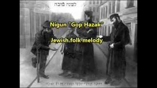 """Nigun """"Gop Hazak"""" (Hop Chazak) - Jewish folk"""