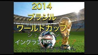 ⑦W杯toto【イングランドvsイタリア】フィジカルVSイケメン!! 2014 ブラジル ワールドカップ グループD  シュミレーション