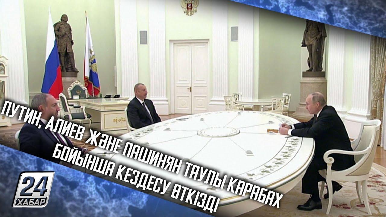 Путин, Алиев және Пашинян Таулы Карабах бойынша кездесу өткізді
