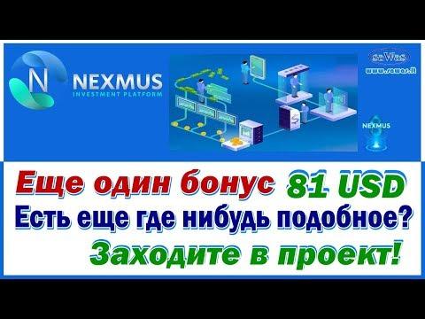 Nexmus - Еще один бонус 81 USD. Есть еще где нибудь подобное? Заходите в проект!, 15 Ноября 2019