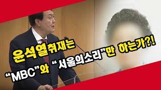 윤석열에 관심 있는 건 MBC와 서울의소리 뿐??