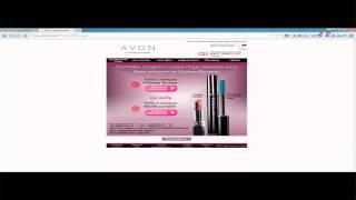 Регистрация Эйвон.  Как разместить заказ Avon.(, 2015-04-16T18:02:53.000Z)