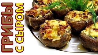 Грибы с сыром (шампиньоны) | Champignon Mushrooms With Cheese