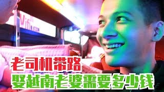 Vietnam Travels to Meet Guangxi Friends, Marry a Vietnamese Wife to Go Home, 3000 Yuan is Enough