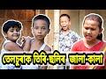 তেলচুৰাক তিৰি-ছলিৰ জালা-কালা, assamese comedy video,Telsura New Video