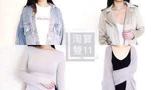 雙11購物清單!!質感爆棚的淘寶歐美風百元單品分享|Taobao haul //Tiffany thumbnail