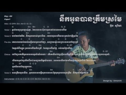 ??????????????????? | Nirk Oun Ban Tream Sromai by Soria Oung | Guitar Chord & Lyric