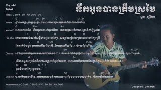 នឹកអូនបានត្រឹមស្រមៃ | Nirk Oun Ban Tream Sromai by Soria Oung | Guitar Chord & Lyric