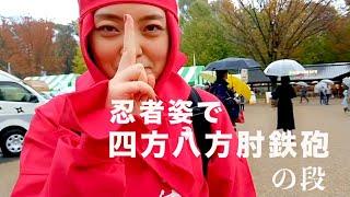 2019/11/23 伊賀上野NINJAフェスタin 上野恩賜公園 の忍者ウォーキング...